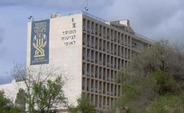המוסד לביטוח לאומי בירושלים (צילום: המוסד לביטוח לאומי, מתוך ויקיפדיה)