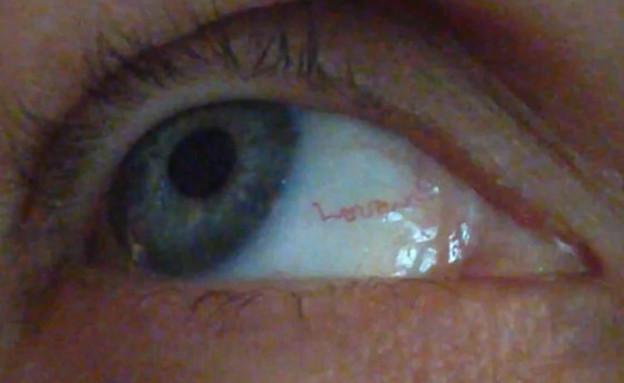 אהבה בעיניים (צילום: יוטיוב)