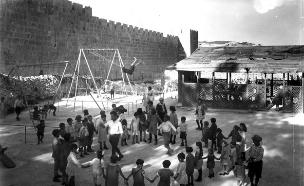 מגרש משחקים, הר ציון א', העיר העתיקה, ירושלים (צילום: מאוסף הדסה רוטשילד)