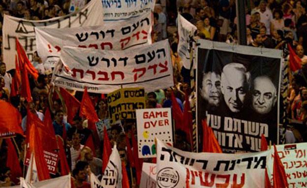 העם דורש צדק חברתי. ארכיון (צילום: AP)