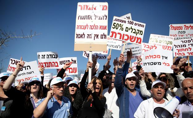 מחאת עובדי הדסה. ארכיון (צילום: פלאש 90, הדסה פרוש)