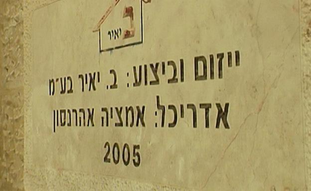 החברה שבמרכז הפרשה: ב. יאיר (צילום: חדשות 2)
