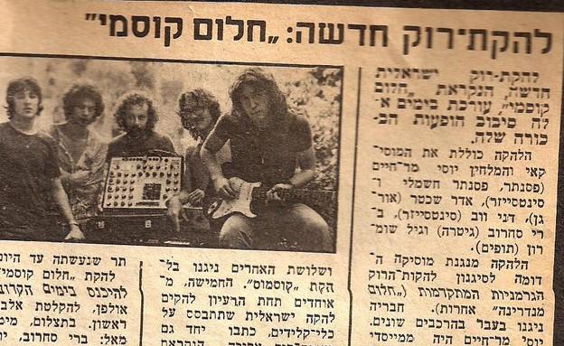 חלום קוסמי בעיתון (צילום: באדיבות אדר אבישר)