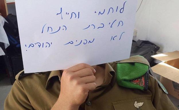 """""""לא מפנים יהודים"""". המחאה בפייסבוק (צילום: חדשות 0404)"""