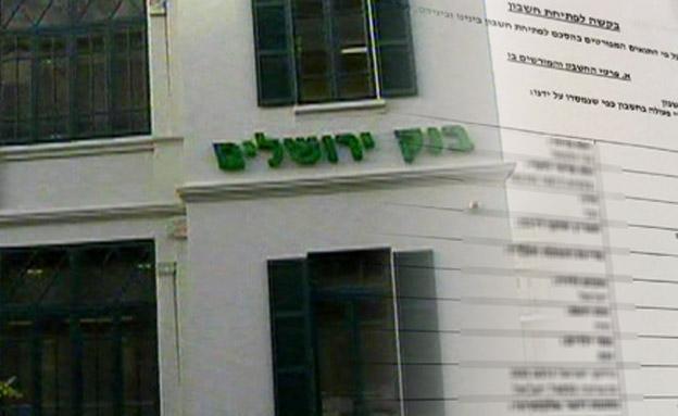 בבנק פתחו בבדיקה (צילום: חדשות 2)