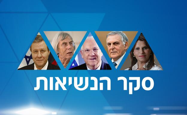 חמשת המועמדים