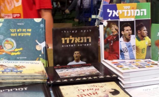 שבוע הספר במונדיאל (צילום: זוהר ישראל)