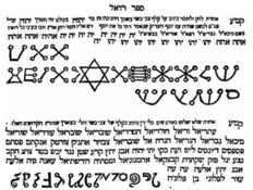 קטע מתוך ספר רזיאל
