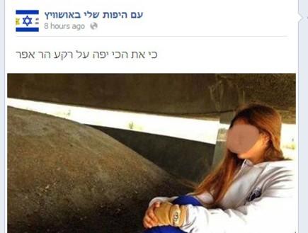 """עם היפות שלי באושוויץ (צילום: מתוך עמוד הפייסבוק """"עם היפות שלי באושוויץ"""")"""