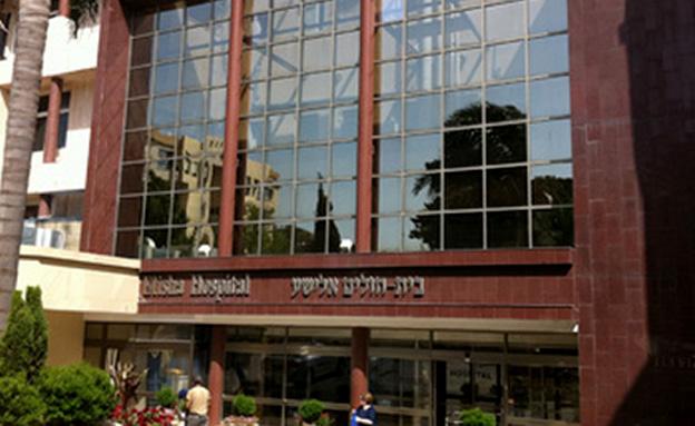 בית חולים אלישע חיפה (צילום: חדשות 2)