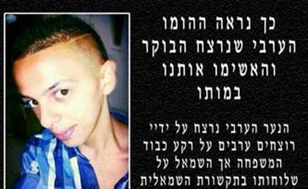 נער ערבי בן 16 נרצח