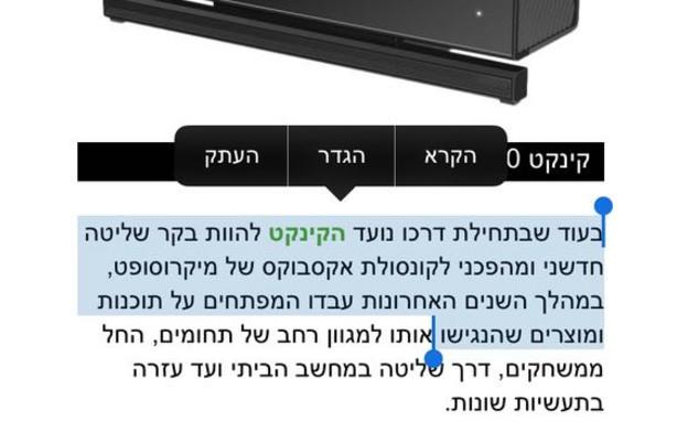 הקראה בעברית במערכת ההפעלה iOS 8
