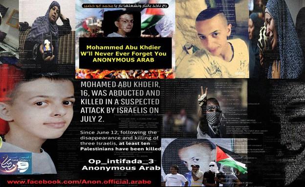 פריצת OpIntifada3 של Anonimous Arab (צילום: צילום מסך)