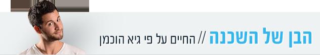 גיא הוכמן