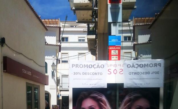 עובר כל גבול 1 - פורטוגל