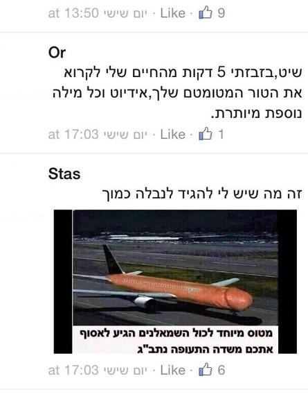 תגובות בפייסבוק (צילום:  Photo by Flash90)
