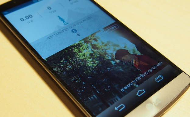LG G3 (צילום: ניב ליליאן)