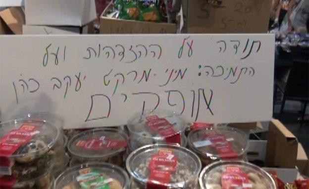 יריד המכירות לתמיכה בסוחרי הדרום (צילום: חדשות 2)