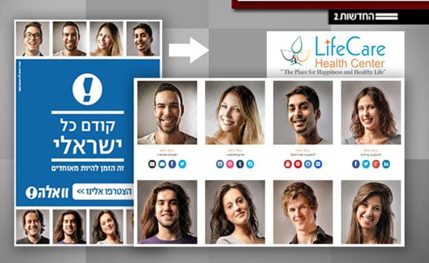 מי כאן ישראלי? (צילום: חדשות 2)