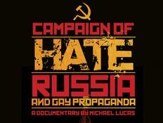 """""""קמפיין של שנאה"""", סרטו הדוקומנטרי של מייקל לוקאס"""
