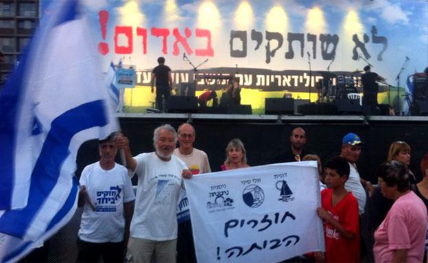 הפגנת תמיכה בעוטף עזה (צילום: חדשות 2)