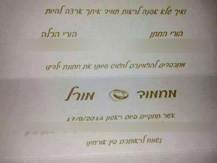 זוג מעורב, יהודי ערבי, הזמנה לחתונה, מחמוד, מורל