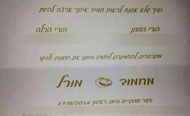 זוג מעורב, יהודי ערבי, הזמנה לחתונה, מחמוד, מורל (צילום: חדשות 2)