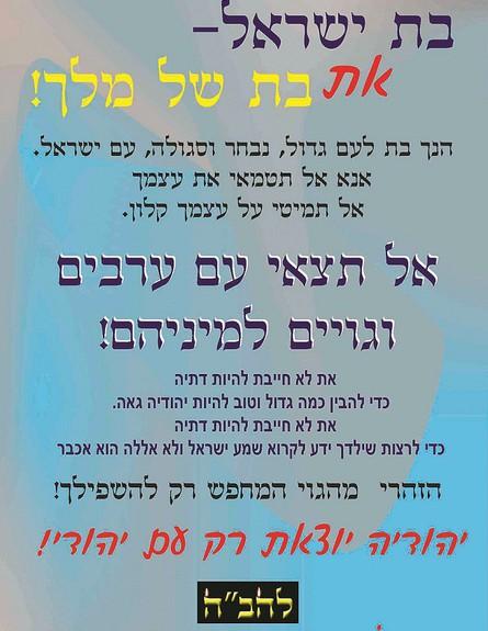 להב''ה (צילום: צילום מסך)