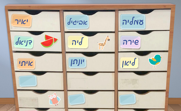 מגירות עם שמות של ילדים