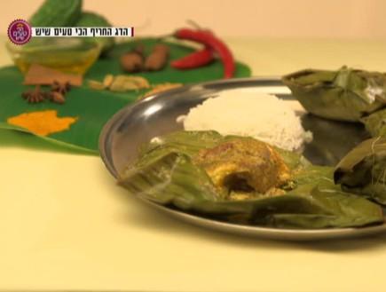 דגי לוקוס ובורי בעלי בננה (תמונת AVI: מתוך הכי טעים שיש, שידורי קשת)