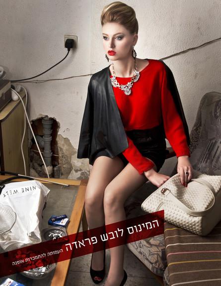המינוס לובש פראדה (צילום: שרית מור)