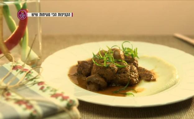 קציצות בשר על קרם ארטישוק ירושלמי (תמונת AVI: מתוך הכי טעים שיש, שידורי קשת)