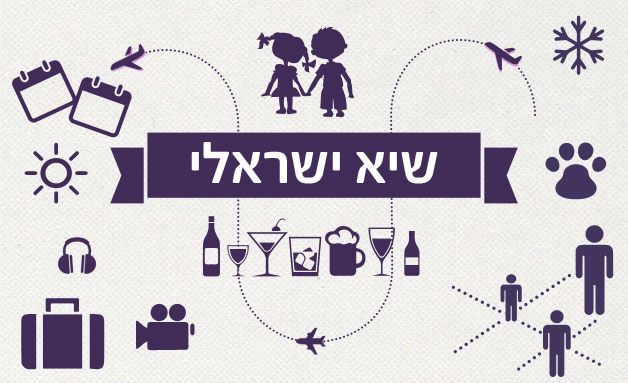 שיאים ישראלים