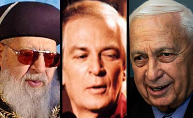 הרב עובדיה ,אריק שרון ,אריק אינשטיין (צילום: AP)