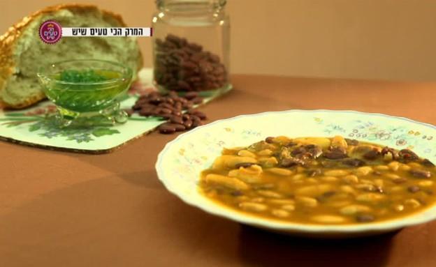 מרק שעועית ובשר בניחוח תימני (תמונת AVI: מתוך הכי טעים שיש, שידורי קשת)