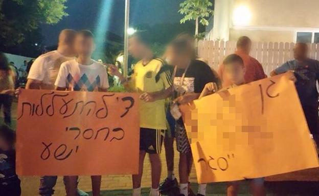 ההפגנה מול בית הגננת (צילום: חדשות 2)