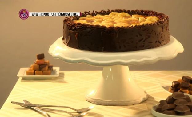 עוגת פאדג' שוקולד עם בננות וקרמל מלוח (תמונת AVI: מתוך הכי טעים שיש, שידורי קשת)