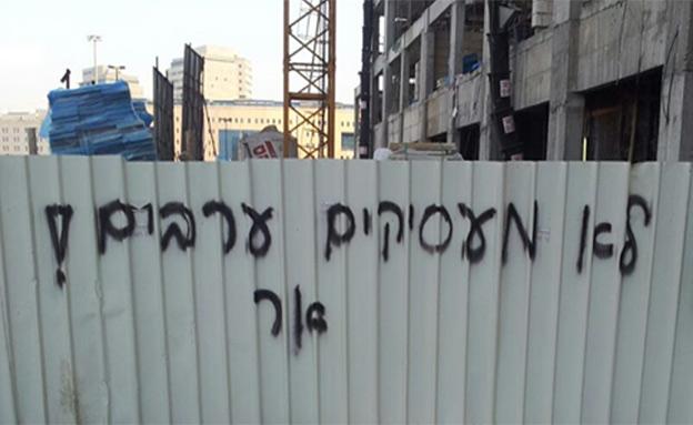 הכתובת שרוססה בירושלים (צילום: דור גילהר)