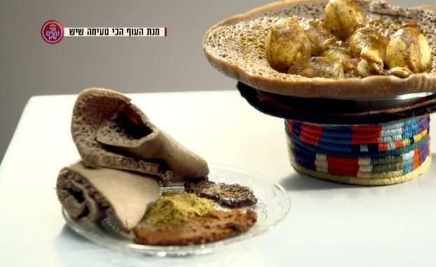 דורו וואט על מצע אינג׳רה (תמונת AVI: מתוך הכי טעים שיש, שידורי קשת)