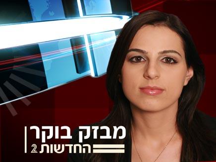 דפנה ליאל - מבזק בוקר (צילום: חדשות 2)