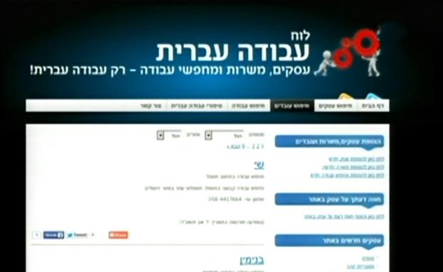 """""""לא מעסיקים ערבים, רק יהודים"""" (צילום: חדשות 2)"""