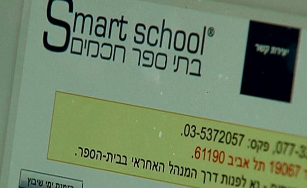 בית ספר חכמים (צילום: חדשות 2)