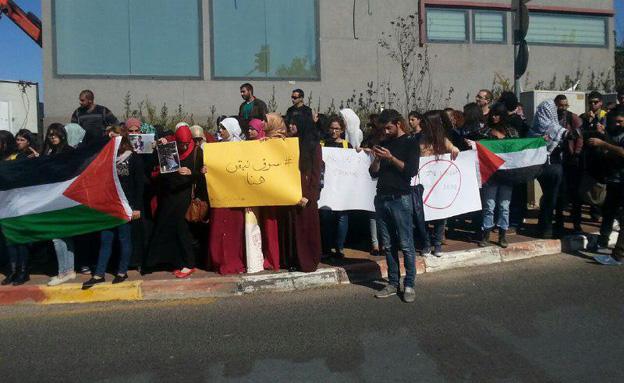 הפגנה באוניברסיטת חיפה (צילום: חדשות 2)