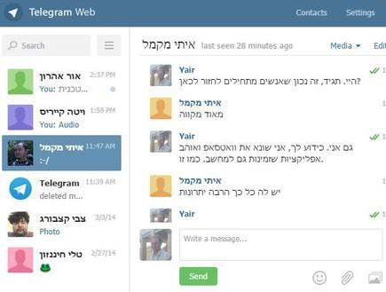 אפליקציית הרשת של Telegram (צילום: יאיר מור, NEXTER)