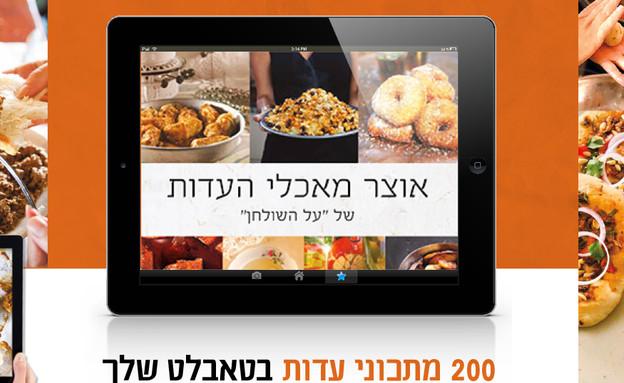 אוצר מאכלי העדות - מהדורה דיגיטלית (צילום: על השולחן)
