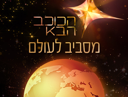 הכוכב הבא בעולם (עיצוב: עיצוב: סטודיו mako)
