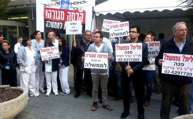 הבוקר: שביתה בבתי החולים של הדסה
