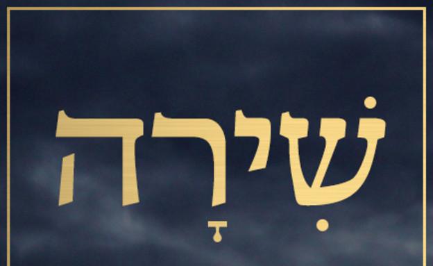 השם שירה מנוקד (צילום: סטודיו mako)