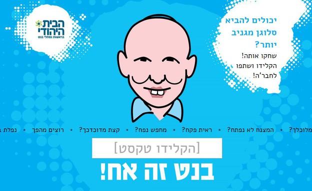 מחולל הממים של נפתלי בנט ומפלגת הבית היהודי