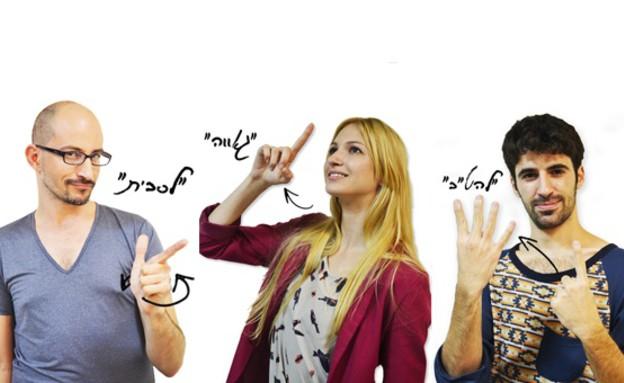 שפת הסימנים הגאים - טרנס (צילום: המרכז הגאה)